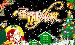 温暖圣诞狂欢节之手游活动好礼欢乐大放送