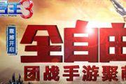 《君王3》1月24日18服开服 三大活动助成长[多图]