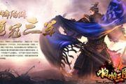 活动福利多多《啪啪三国》新服连开迎新春[图]