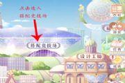 奇迹暖暖竞技场怎么玩 竞技场详细介绍[多图]
