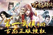 6月17日火爆登场《古龙群侠传》血战一触即发[多图]