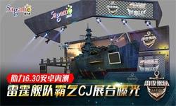 6.30安卓内测《雷霆舰队》霸气CJ展台曝光[多图]