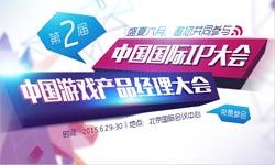 第二届中国游戏产品经理大会开启在即[图]
