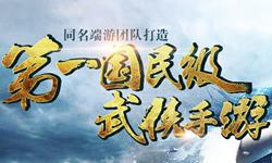 《九阴真经手游》评测:极致武侠真江湖