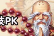 大话西游手游竞技场PK玩法介绍[多图]