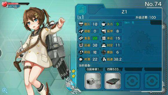 战舰少女船只名称调整公告一览