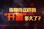 全民超神官方超震撼宣传片欣赏[图]