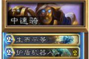 炉石传说冠军的试炼圣骑士激励兵卡组[图]
