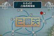 战舰少女6-ex02掉落及路线选择[多图]