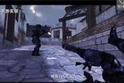 CF穿越火线正版FPS手游视频抢先曝光