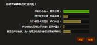 2015暴雪游戏嘉年华虚拟道具等你来投票[图]