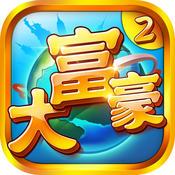 大富豪2 v1.16.0
