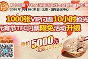 千张VIP门票抢光 TFC门票限免活动再升级[图]