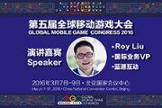 蓝港互动国际业务VP Roy Liu确认出席GMGC并演讲[多图]