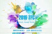 靠谱娱乐参加2016TFC 大屏渠道助力CP产品分发[多图]
