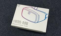 大朋看看青春版 性价比最高的手机VR产品[多图]