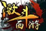 关注游戏鸟 免费领取激斗西游七夕礼包[多图]