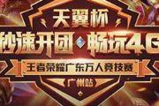 天翼杯 《王者荣耀》广东万人竞技赛将开打[多图]