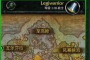 《魔兽世界:军团伙伴》上架 登App扣点卡[多图]