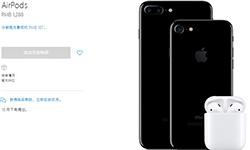 苹果无线耳机AirPods售价1288元 音质如何[图]