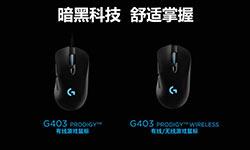 暗黑科技 舒适掌握罗技G403游戏鼠标震撼发布[多图]