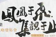 凤凰娱乐打造金庸武侠新漫画 展现国际化布局[多图]