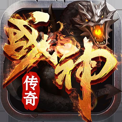 战神传奇 v3.1