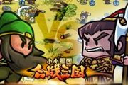 小小军团合战三国iOS安卓正版下载 小小军团合战[多图]