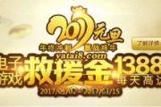 鸡年行好运 亚太娱乐游戏平台救援来袭[多图]