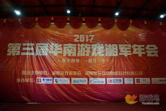 2017年第三届游戏湘军年会隆重举行 湘军聚粤[多图]图片1