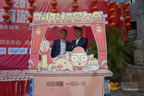 2017年第三届游戏湘军年会隆重举行 湘军聚粤[多图]图片2