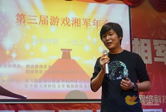 2017年第三届游戏湘军年会隆重举行 湘军聚粤[多图]图片3