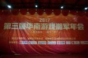 2017年第三届游戏湘军年会隆重举行 湘军聚粤[多图]