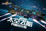《未来战争:重生》网络版太空飞船抢先看[图]