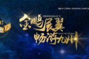 """《神仙道2》斩获金鹏奖""""最受期待网络游戏""""[多图]"""