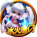 冰火唐门 v1.0.1