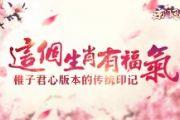 这些生肖有福气 《京门风月》的传统印记[多图]