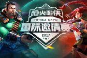《枪火游侠》中国队征战世界赛纪实