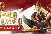 《西游伏妖篇》1月28号全平台首发