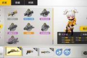 《小小枪王》新武器龙头炮评测[多图]