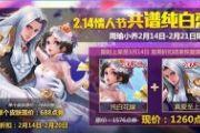 王者荣耀情人节指定cp英雄攻略[图]