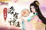 《京门风月》十二生肖各有神通[多图]