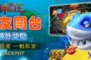AG捕鱼王 超级带感的益智休闲游戏![图]