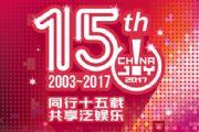 ChinaJoy/eSmart/C.A.W.A.E/WMGC宣传投稿启动[多图]