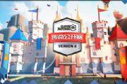 《皇室战争》传奇公开赛S2第二周精彩视频回顾