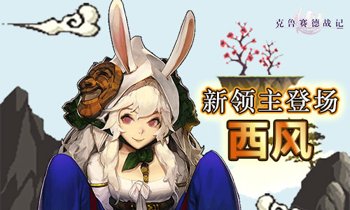 关注爱游戏 免费领取克鲁赛德战记女王节礼包[多图]图片1