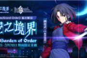 《Fate/Grand Order》联动开启 两仪式正式登场[多图]