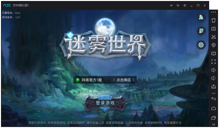 夜神安卓模拟器《迷雾世界》PC版教程攻略[多图]图片2