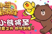 LINE正版授权消除游戏《小熊爱消除》首曝[多图]