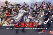剑网3加盟ChinaJoy超级联赛 带来全新玩法体验[多图]